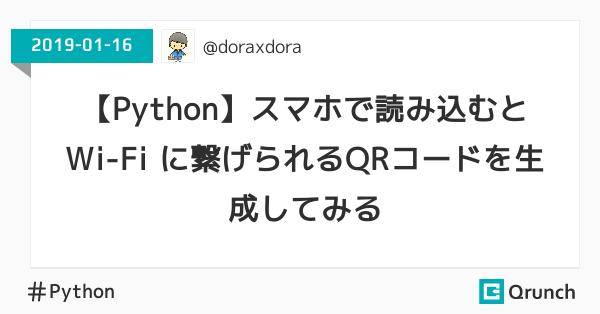 【Python】スマホで読み込むと Wi-Fi に繋げられるQRコードを生成してみる
