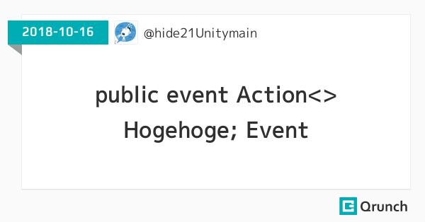【Unity】 ActionとEventを勉強した手順