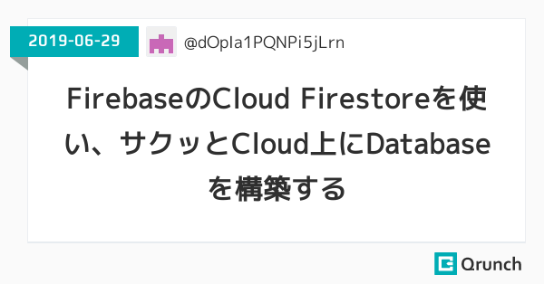 FirebaseのCloud Firestoreを使い、サクッとCloud上にDatabaseを構築する