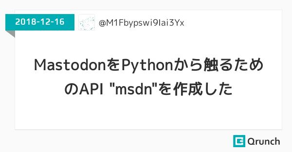 "MastodonをPythonから触るためのAPI ""msdn""を作った"