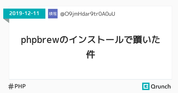 phpbrewのインストールで躓いた件