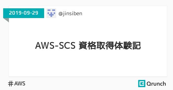 AWS-SCS 資格取得体験記