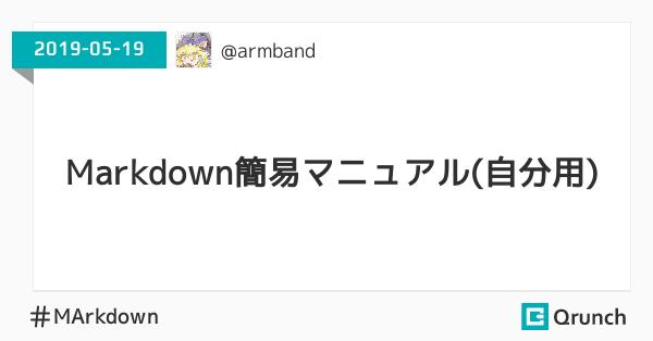 Markdown簡易マニュアル(自分用)