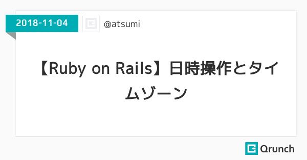 【Ruby on Rails】日時操作とタイムゾーン