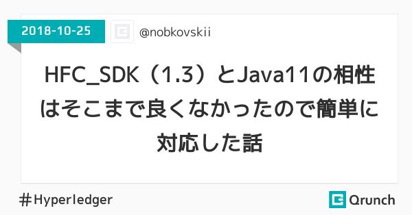 HFC_SDK(1.3)とJava11の相性はそこまで良くなかったので簡単に対応した話