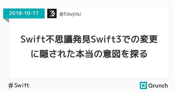 Swift不思議発見Swift3での変更に隠された本当の意図を探る