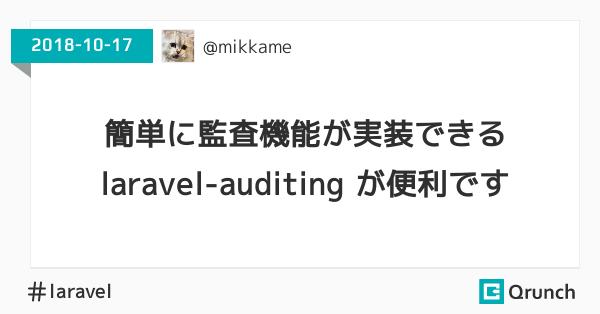 簡単に監査機能が実装できるlaravel-auditing が便利です