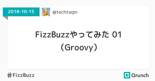 FizzBuzzやってみた 01 (Groovy)