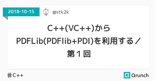 C++(VC++)からPDFLib(PDFlib+PDI)を利用する/第1回