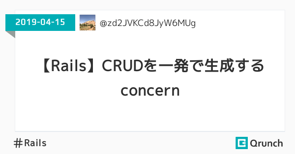 【Rails】CRUDを一発で生成するconcern