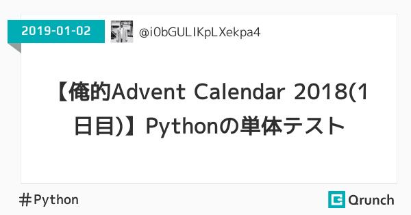 【俺的Advent Calendar 2018(1日目)】Pythonの単体テスト