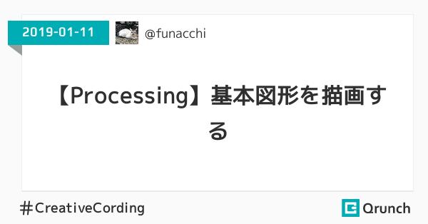 【Processing】基本的な図形の描画