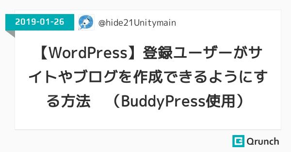 【WordPress】登録ユーザーがサイトやブログを作成できるようにする方法 (BuddyPress使用)