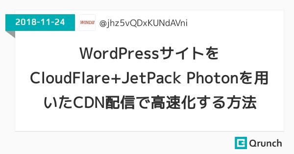 WordPressサイトをCloudFlare+JetPack Photonを用いたCDN配信で高速化する方法