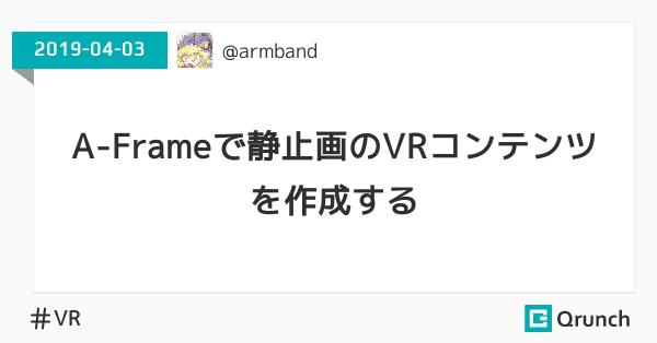 A-Frameで静止画のVRコンテンツを作成する