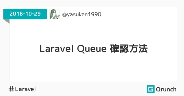 Laravel Queue 確認方法