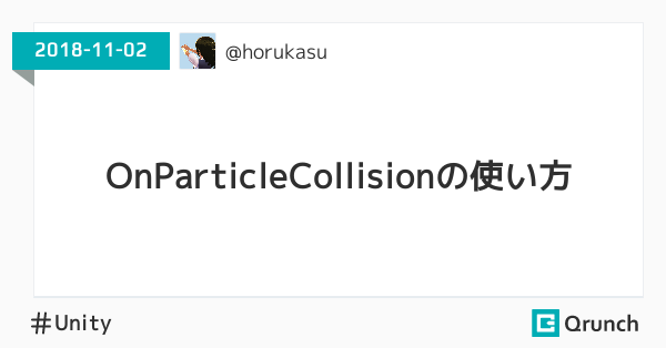 OnParticleCollisionの使い方