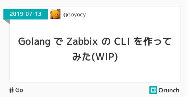Golang で Zabbix の CLI を作ってみた(WIP)