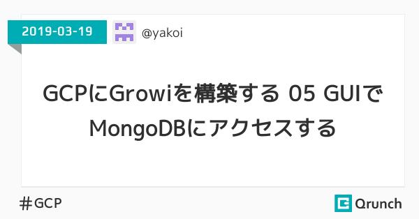 GCPにGROWIを構築する 05 GUIでMongoDBにアクセスする