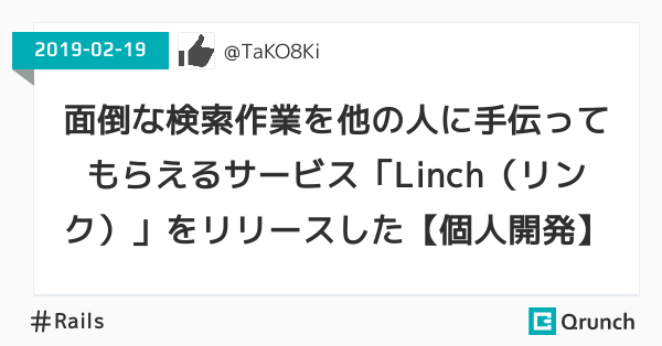 面倒な検索作業を他の人に手伝ってもらえるサービス「Linch(リンク)」をリリースした【個人開発】