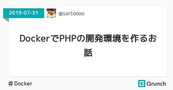 DockerでPHPの開発環境を作るお話