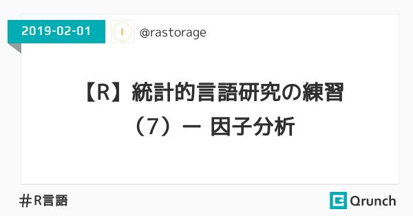 【R】統計的言語研究の練習(7)ー 因子分析