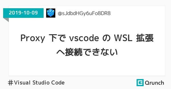 Proxy 下で vscode の WSL 拡張へ接続できない