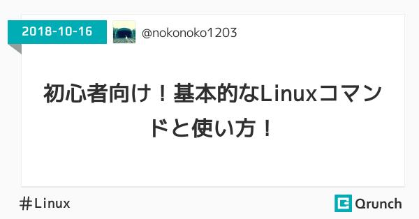 初心者向け!基本的なLinuxコマンドと使い方!