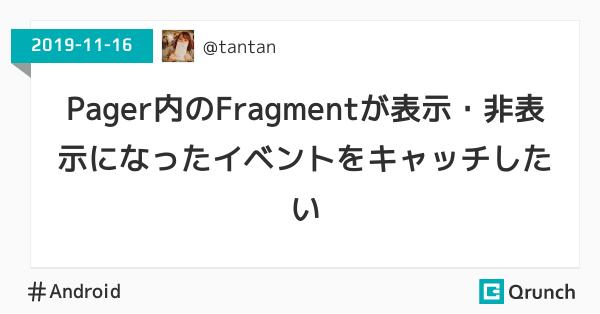 Pager内のFragmentが表示・非表示になったイベントをキャッチしたい