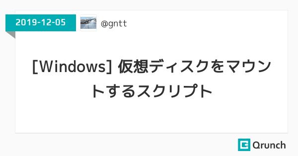 [Windows] 仮想ディスクをマウントするスクリプト
