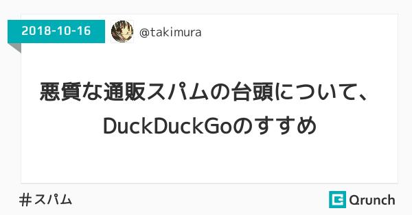 悪質な通販スパムの台頭について、DuckDuckGoのすすめ