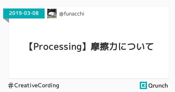 【Processing】摩擦力について