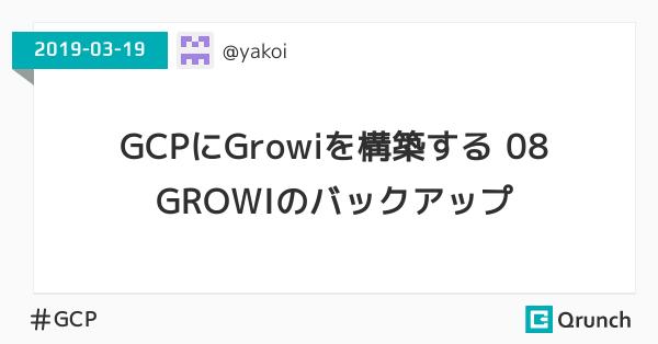 GCPにGrowiを構築する 08 GROWIのバックアップ