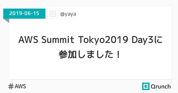 AWS Summit Tokyo2019 Day3に参加しました!