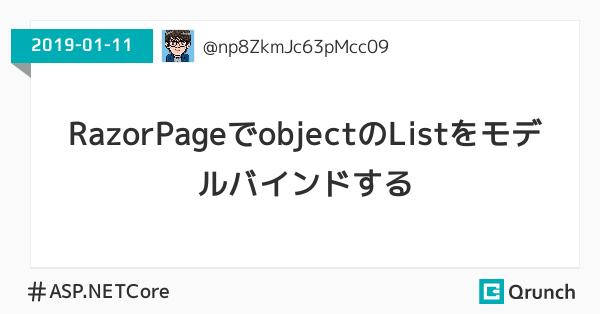 RazorPageでobjectのListをモデルバインドする