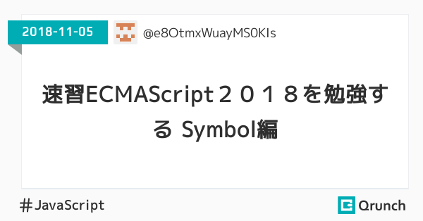 速習ECMAScript2018を勉強する Symbol編