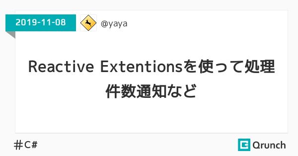Reactive Extentionsを使って処理件数通知など