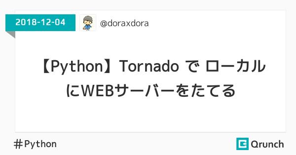 【Python】Tornado で ローカルにWEBサーバーをたてる