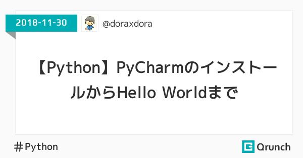 【Python】PyCharmのインストールからHello Worldまで