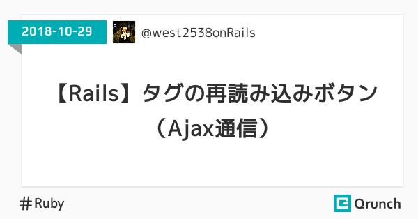 【Rails】タグの再読み込みボタン(Ajax通信)