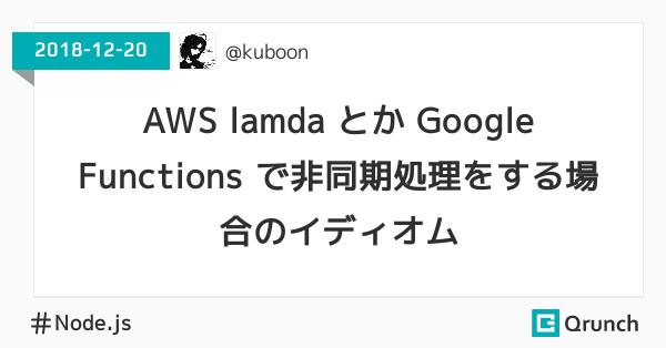 AWS lamda とか Google Functions で非同期処理をする場合のイディオム