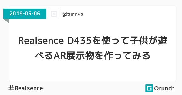 Realsence D435を使って子供が遊べるAR展示物を作ってみる