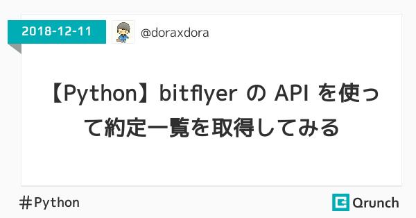 【Python】bitflyer の API を使って約定一覧を取得してみる