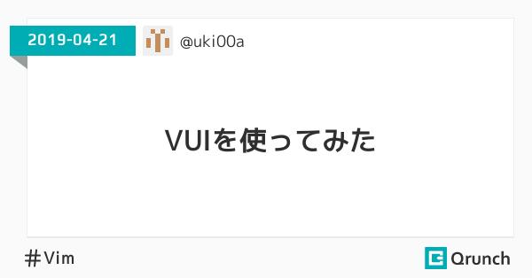 VUIを使ってみた