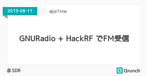 GNURadio + HackRF でFM受信