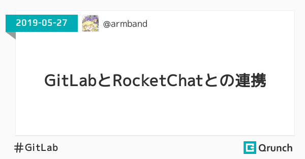 GitLabとRocketChatとの連携