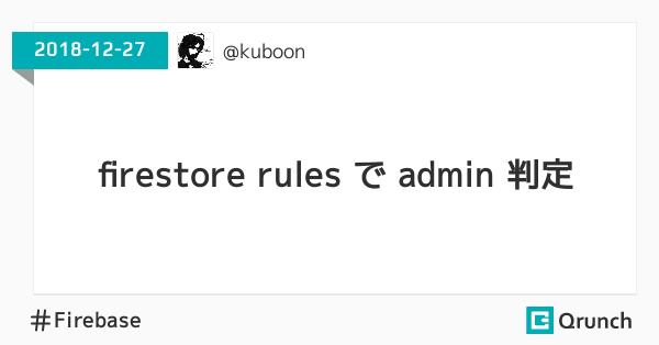 firestore rules で admin 判定