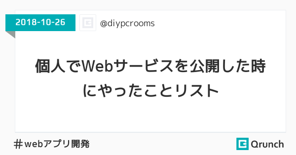 個人でWebサービスを公開した時にやったことリスト