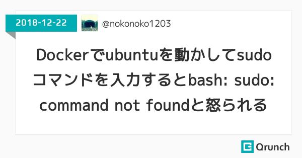 Dockerでubuntuを動かしてsudoコマンドを入力するとbash: sudo: command not foundと怒られる