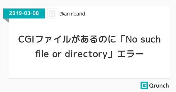 CGIファイルがあるのに「No such file or directory」エラー